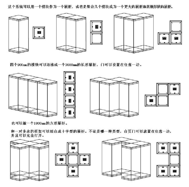 可拆式组合展柜
